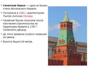 Сенатская башня— одна из башен стены Московского Кремля. Построена в 1491г