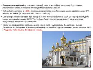 Благовещенский собор— православный храм в честь Благовещения Богородицы, ра