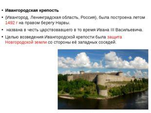 Ивангородская крепость (Ивангород, Ленинградская область, Россия), была пост