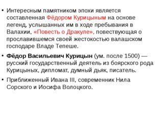 Интересным памятником эпохи является составленная Фёдором Курицыным на основ