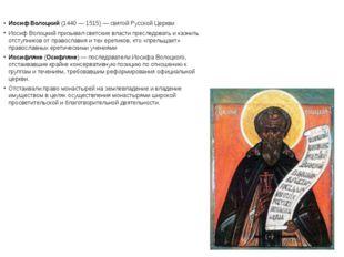 Иосиф Волоцкий (1440— 1515)— святой Русской Церкви Иосиф Волоцкий призывал