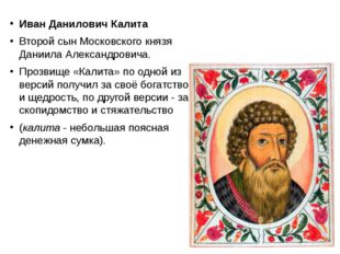 Иван Данилович Калита Второй сын Московского князя Даниила Александровича. П