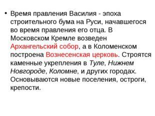 Время правления Василия - эпоха строительного бума на Руси, начавшегося во в