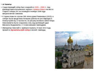 от Калиты Существующий собор был сооружён в 1505—1508 гг. под руководством и