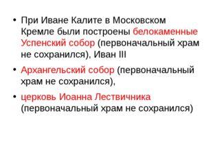 При Иване Калите в Московском Кремле были построены белокаменные Успенский с