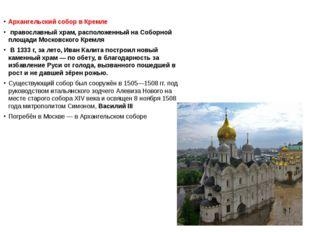 Архангельский собор в Кремле православный храм, расположенный на Соборной п