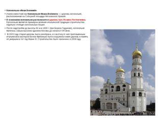 Колокольня «Иван Великий» (также известная как Колокольня Ивана Великого)—