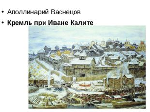 Аполлинарий Васнецов Кремль при Иване Калите