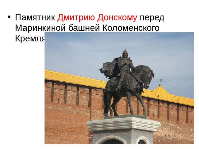 Памятник Дмитрию Донскому перед Маринкиной башней Коломенского Кремля.