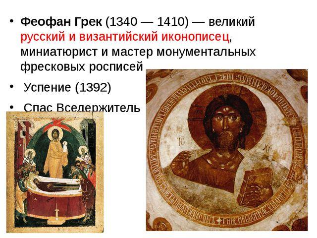 Феофан Грек (1340 — 1410)— великий русский и византийский иконописец, миниа...