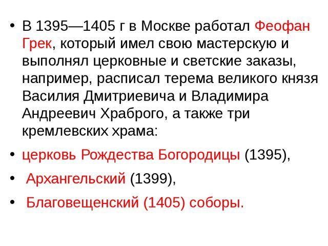В 1395—1405 г в Москве работал Феофан Грек, который имел свою мастерскую и в...