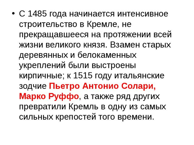 С 1485 года начинается интенсивное строительство в Кремле, не прекращавшееся...