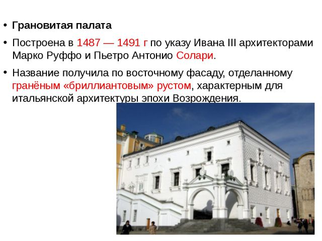 Грановитая палата Построена в 1487— 1491 г по указу Ивана III архитекторам...