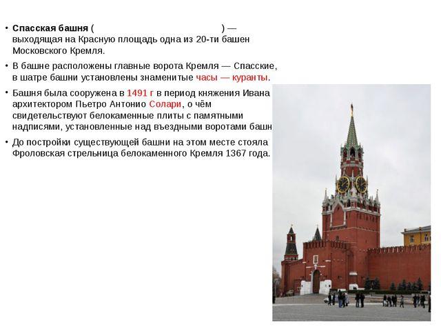 Спасская башня (ранее— Фроло́вская башня)— выходящая на Красную площадь од...