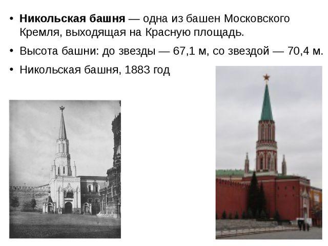 Никольская башня— одна из башен Московского Кремля, выходящая на Красную пл...