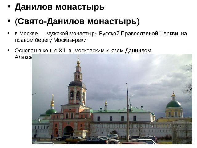 Данилов монастырь (Свято-Данилов монастырь) в Москве— мужской монастырь Рус...