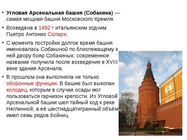 Угловая Арсенальная башня (Собакина)— самая мощная башня Московского Кремля...