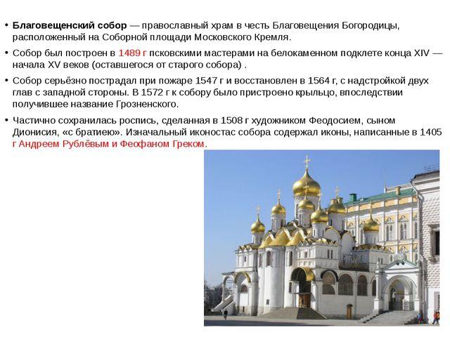 Благовещенский собор— православный храм в честь Благовещения Богородицы, ра...