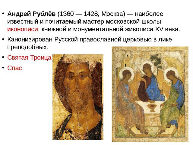 Андрей Рублёв (1360— 1428, Москва)— наиболее известный и почитаемый мастер...