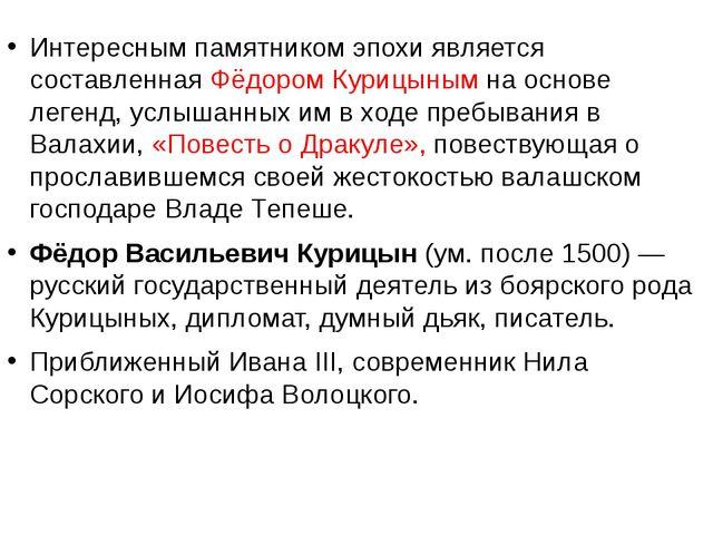 Интересным памятником эпохи является составленная Фёдором Курицыным на основ...