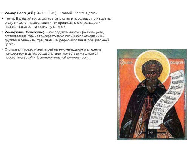 Иосиф Волоцкий (1440— 1515)— святой Русской Церкви Иосиф Волоцкий призывал...