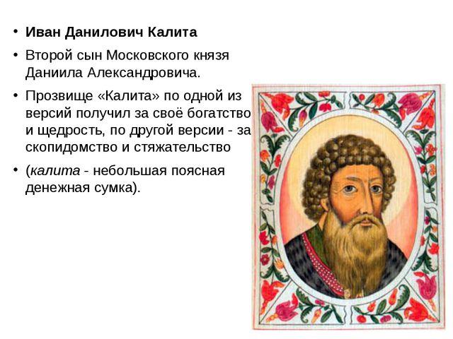 Иван Данилович Калита Второй сын Московского князя Даниила Александровича. П...