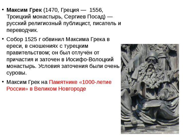 Максим Грек (1470, Греция— 1556, Троицкий монастырь, Сергиев Посад)— русск...