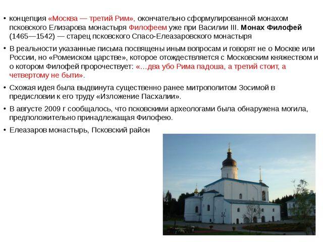 концепция «Москва — третий Рим», окончательно сформулированной монахом псков...