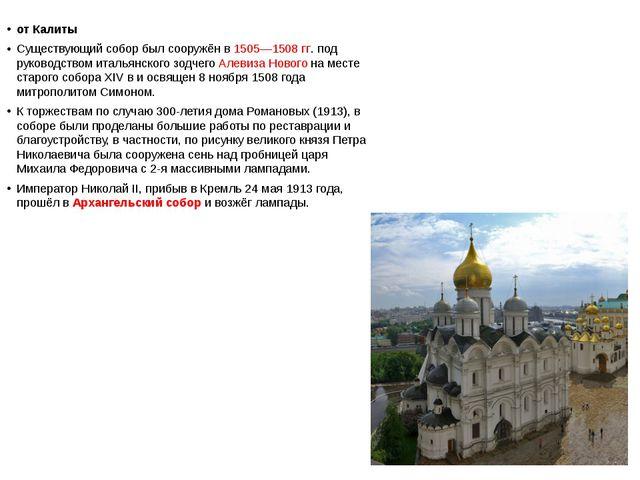 от Калиты Существующий собор был сооружён в 1505—1508 гг. под руководством и...