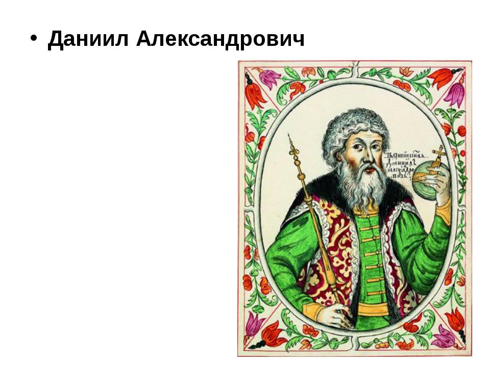Даниил Александрович