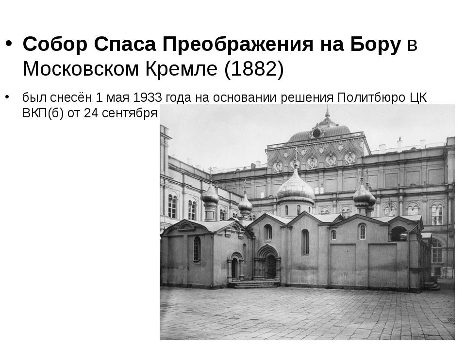 Собор Спаса Преображения на Бору в Московском Кремле (1882) был снесён 1 мая...