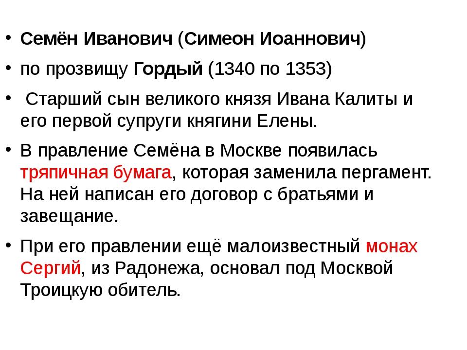 Семён Иванович (Симеон Иоаннович) по прозвищу Гордый (1340 по 1353) Старший...