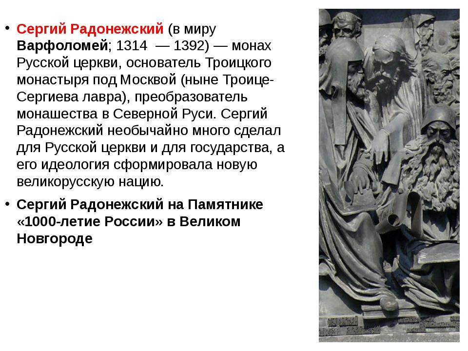 Сергий Радонежский (в миру Варфоломей; 1314 — 1392)— монах Русской церкви,...