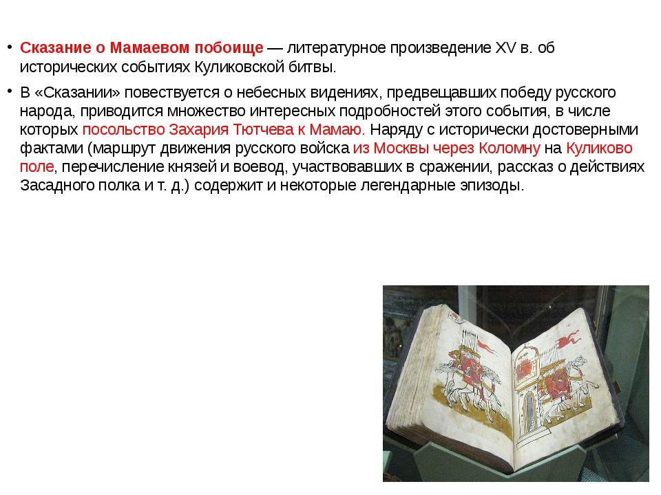 Сказание о Мамаевом побоище — литературное произведение XV в. об исторически...
