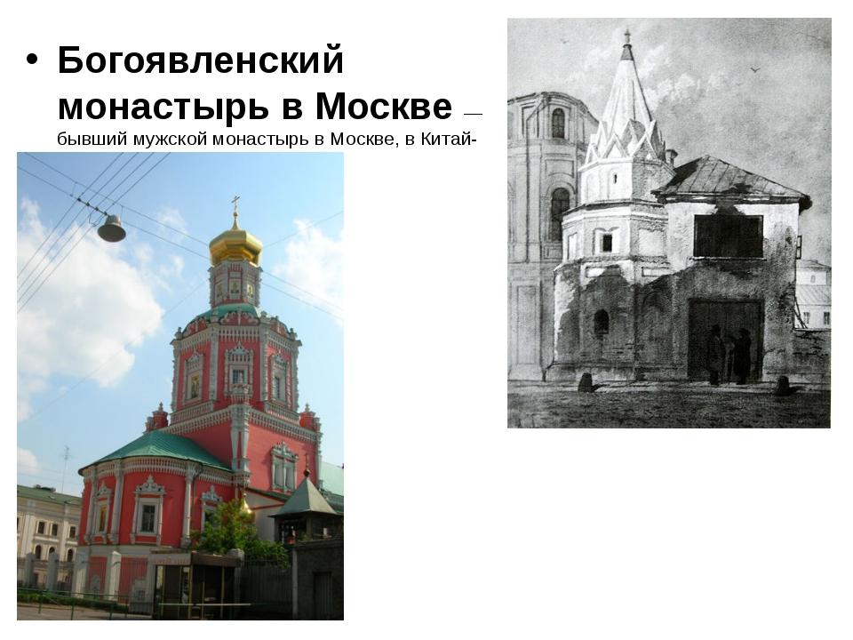 Богоявленский монастырь в Москве— бывший мужской монастырь в Москве, в Кита...