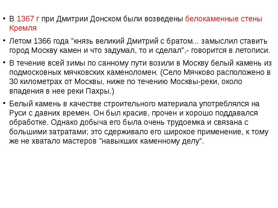 В 1367 г при Дмитрии Донском были возведены белокаменные стены Кремля Летом...