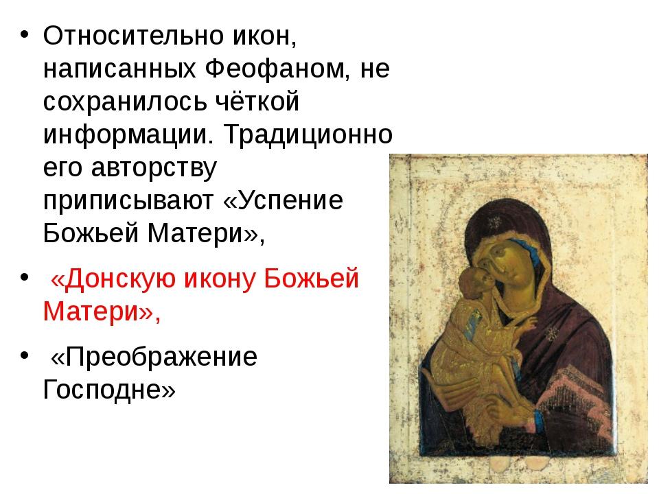 Относительно икон, написанных Феофаном, не сохранилось чёткой информации. Тр...