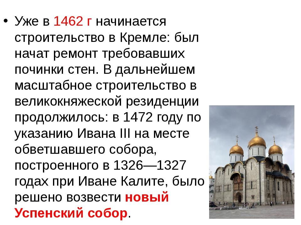 Уже в 1462 г начинается строительство в Кремле: был начат ремонт требовавших...