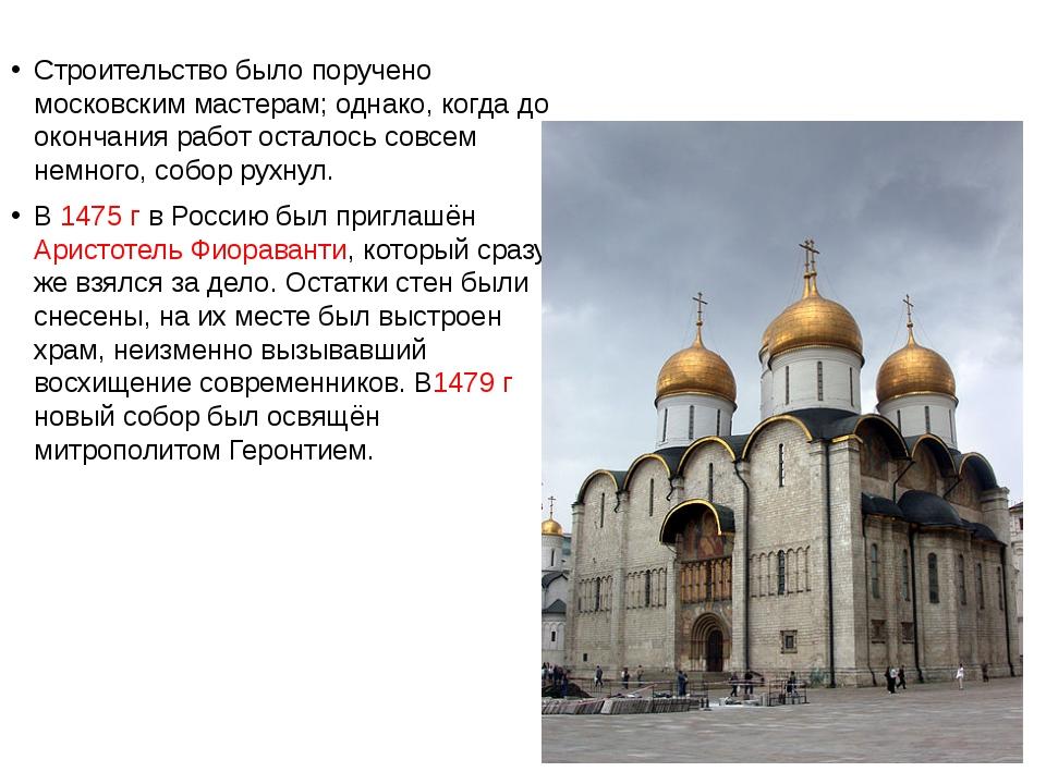 Строительство было поручено московским мастерам; однако, когда до окончания...