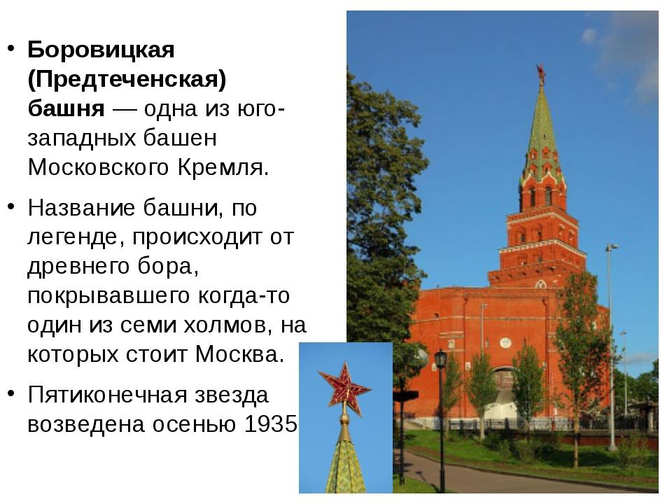 Боровицкая (Предтеченская) башня— одна из юго-западных башен Московского Кр...