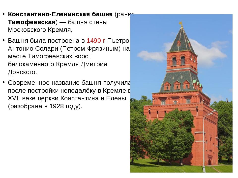 Константино-Еленинская башня (ранее Тимофеевская)— башня стены Московского...