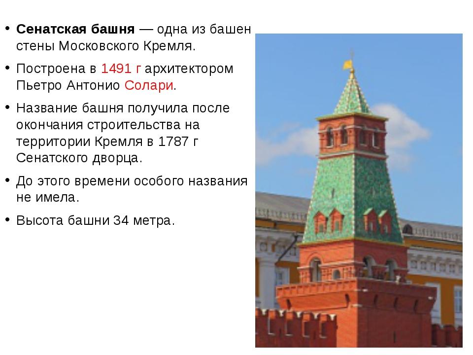 Сенатская башня— одна из башен стены Московского Кремля. Построена в 1491г...