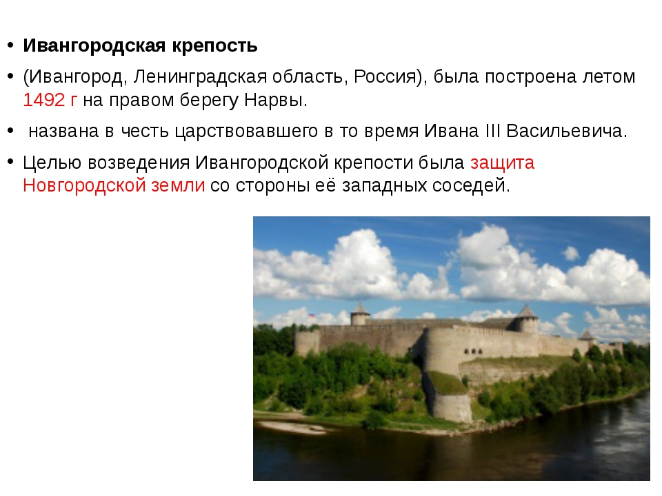 Ивангородская крепость (Ивангород, Ленинградская область, Россия), была пост...
