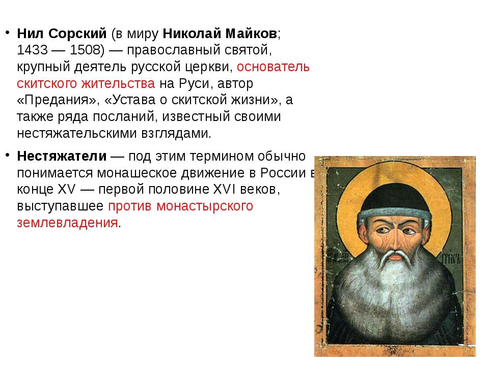 Нил Сорский (в миру Николай Майков; 1433— 1508)— православный святой, круп...