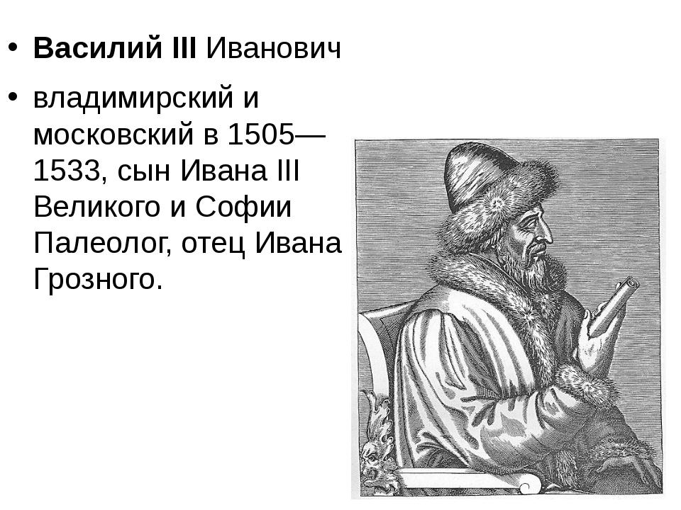 Василий III Иванович владимирский и московский в 1505—1533, сын Ивана III Ве...