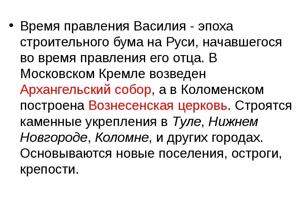Время правления Василия - эпоха строительного бума на Руси, начавшегося во в...