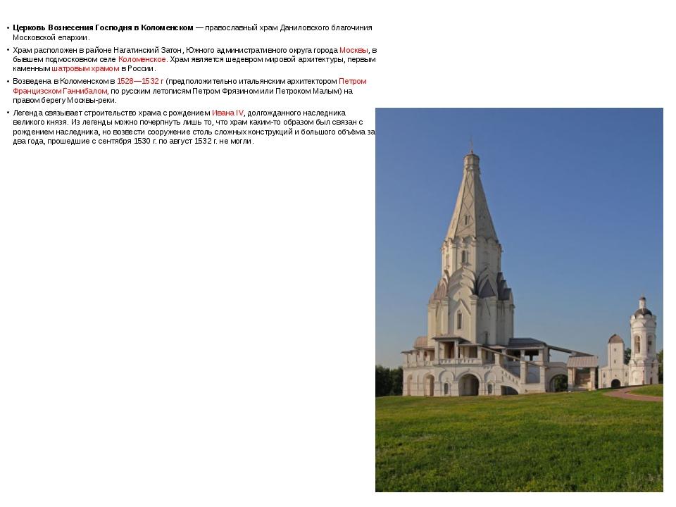 Церковь Вознесения Господня в Коломенском— православный храм Даниловского б...