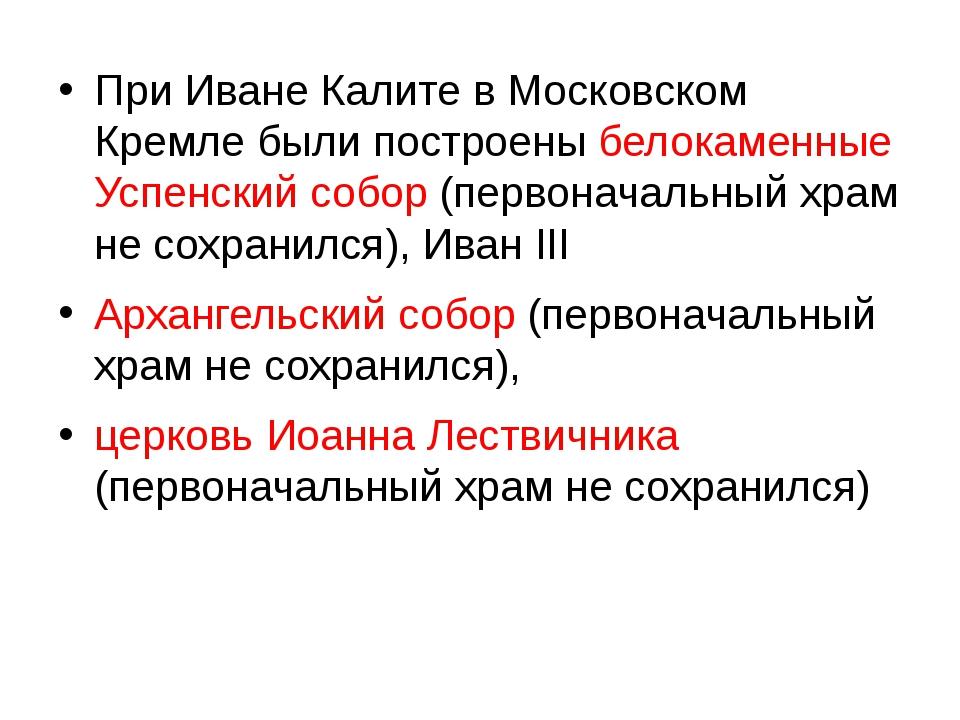 При Иване Калите в Московском Кремле были построены белокаменные Успенский с...