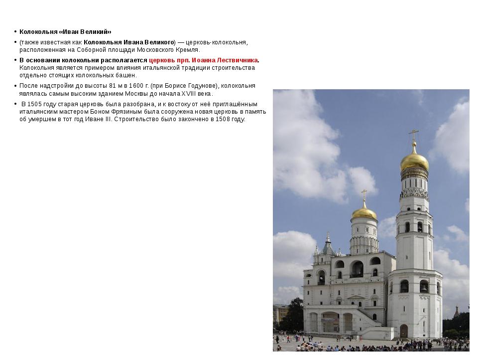 Колокольня «Иван Великий» (также известная как Колокольня Ивана Великого)—...
