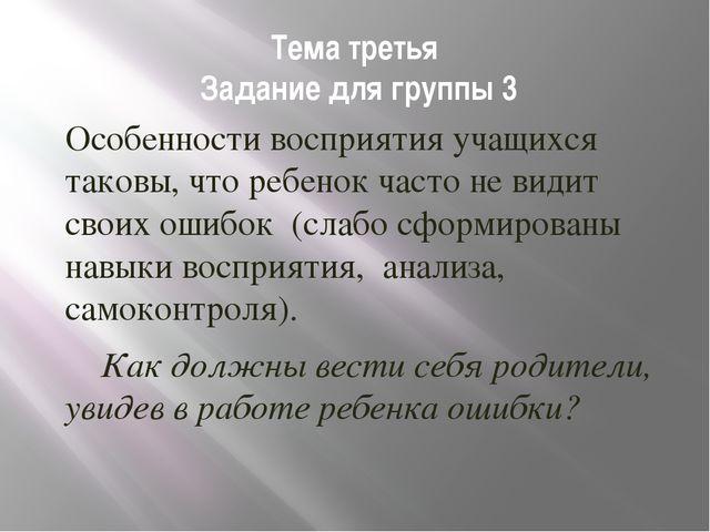 Тема третья Задание для группы 3 Особенности восприятия учащихся таковы, чт...